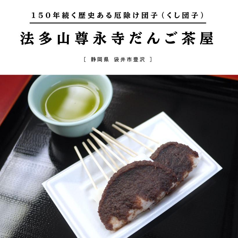 法多山尊永寺「だんご茶屋」
