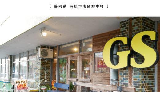 【浜松市】GS BURGER・アメリカンハンバーガーショップでまったりティータイム