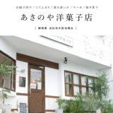 あさのや洋菓子店 ケーキ 焼き菓子 佐鳴台 浜松市
