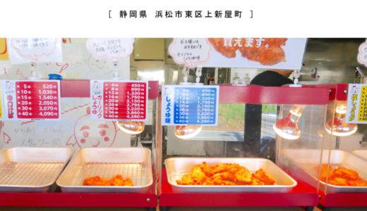 【浜松市】からあげ大ちゃん(浜松東区・上新屋店) 素朴で家庭的な味!テイクアウト専門