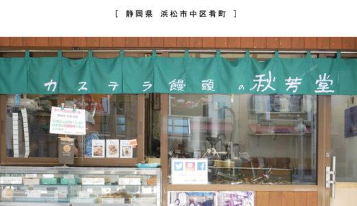 【浜松市】カステラ饅頭の秋芳堂(しゅうほうどう)1個45円からおやつに最適!