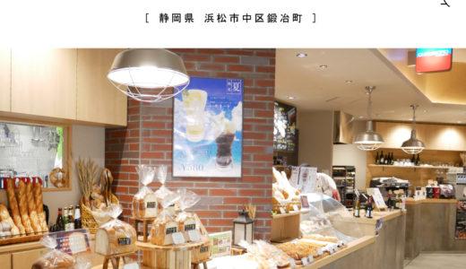 【浜松市】CHAMBORD(シャンボール)ザクザク本格派フランスパンを焼き立てでいただく! in ザザシティ