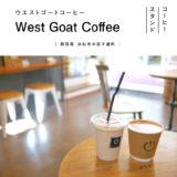 West Goat Coffee(ウエストゴートコーヒー)浜松カフェ 浜松駅 コーヒースタンド