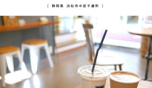 【浜松市】West Goat Coffee(ウエストゴートコーヒー)駅近オシャレコーヒースタンドでブレイク!