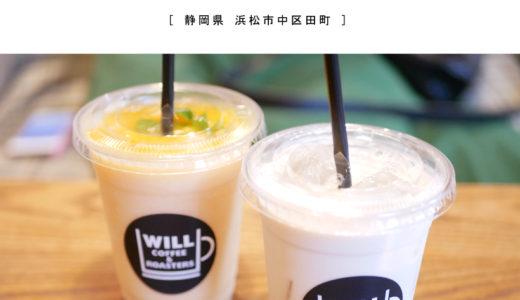 【浜松市】Will Coffee & Roasters(ウィル)ゆっくりカフェタイム!フリーWi-Fi&コンセント有