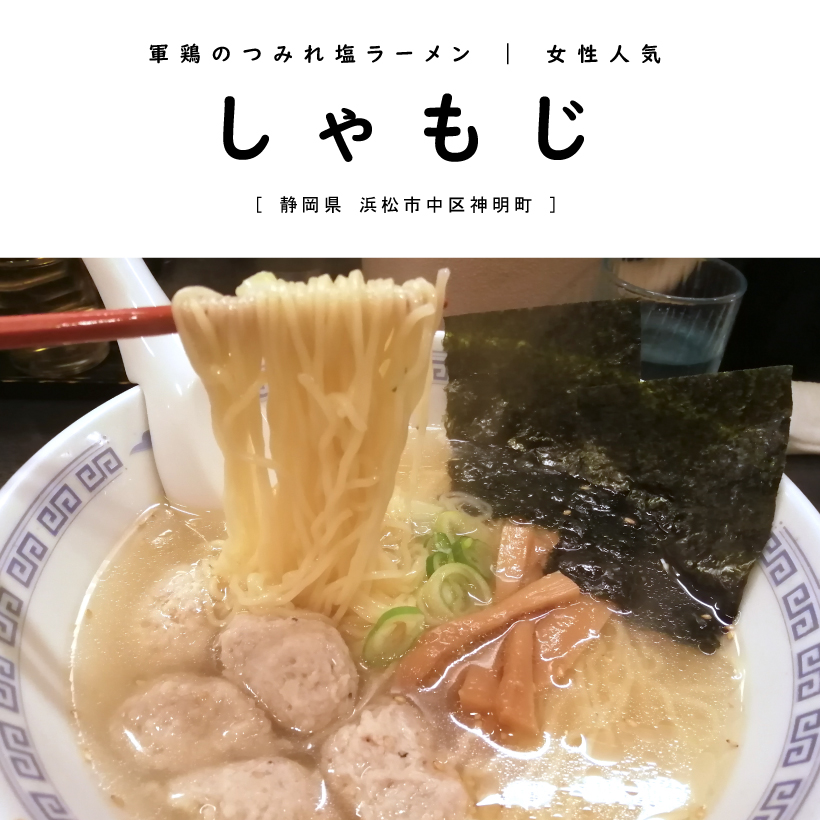 しゃもじ 塩ラーメン 軍鶏 浜松駅 女性人気