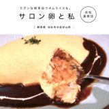 サロン卵と私 [浜松遠鉄店] モダンな喫茶店でふわふわオムライス!ティータイムセットでお得に♪