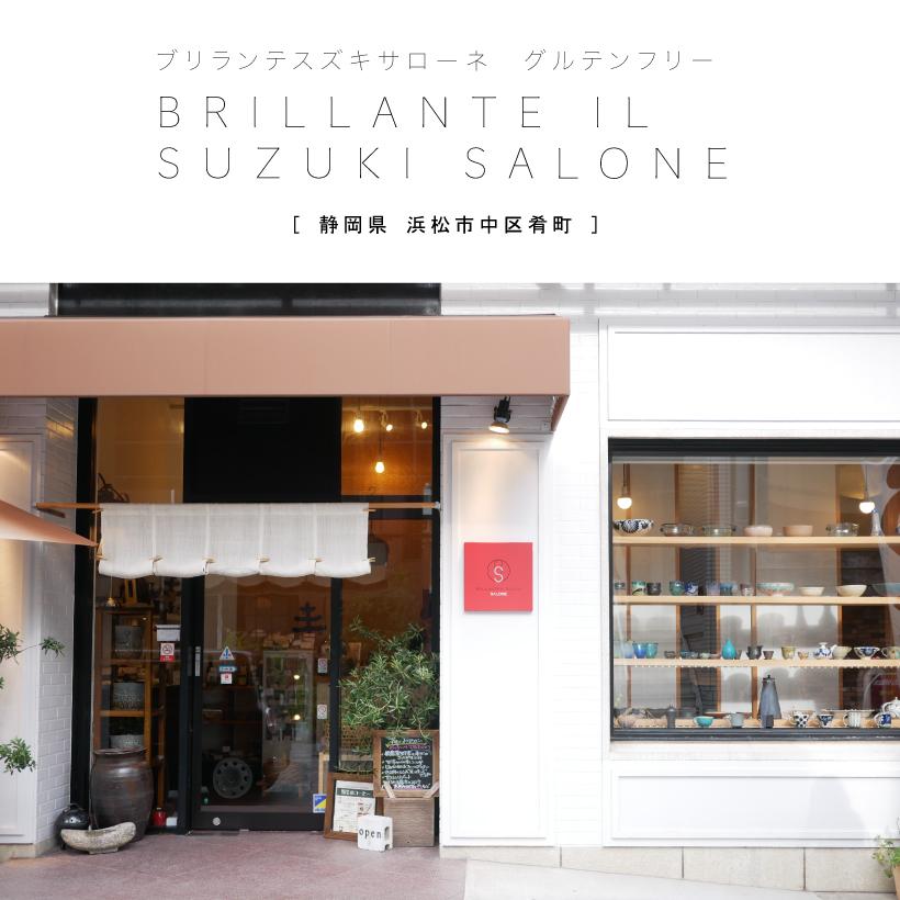 BRILLANTE IL SUZUKI SALONE(ブリランテスズキサローネ)グルテンフリー 雑貨 カフェ