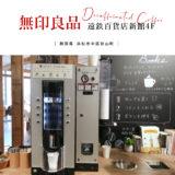 【浜松市】無印良品のカフェインレスコーヒーが100円でテイクアウト出来て、休憩もできる空間!遠鉄百貨店新館4F