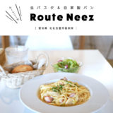 Route Neezeルートニーゼ 北名古屋市 カフェ パスタランチ