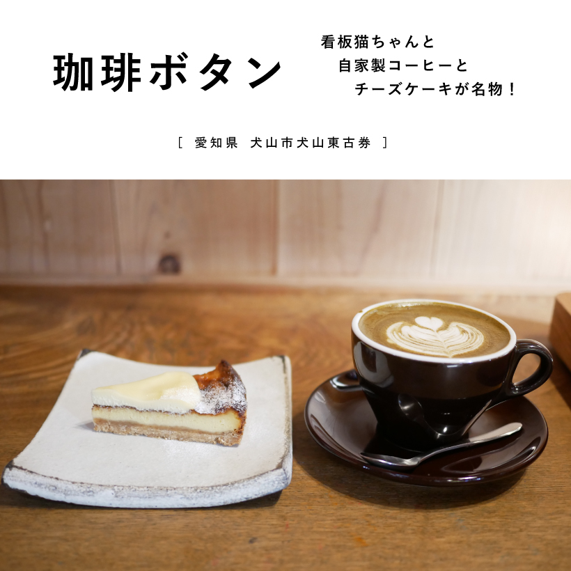 珈琲ボタン 犬山カフェ 猫 自家焙煎 チーズケーキ