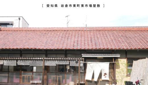 【岩倉市】いいかふぇ「なかなか行けない!」とザワつく古民家カフェ。行ったら貸切だったよ、予約必須!昭和レトロ