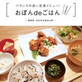 おぼんdeごはん 浜松遠鉄店 浜松市 定食 カフェ