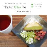 富士山静岡空港 Tabi Cha fe(タビチャフェ)牧之原市 カフェ フリーWi-Fi コンセント有り 富士山スイーツ