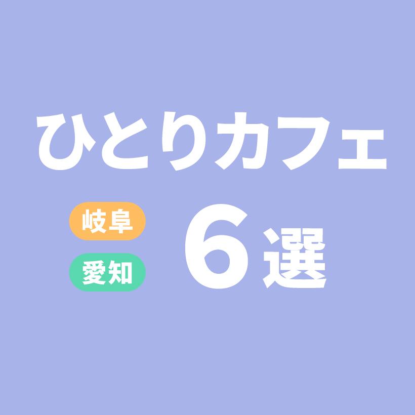 ひとりカフェ 岐阜カフェ 愛知カフェ カフェ男子 カフェ女子