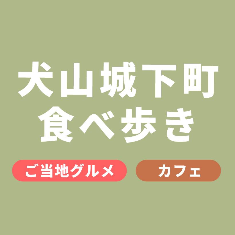 犬山城下町 犬山市 犬山駅 カフェ 食べ歩き