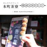 【犬山市】本町茶寮(ほんまちさりょう) 『醤油玄米だんご』もっちりサッパリ!犬山城下町食べ歩き
