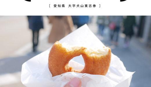 【犬山市】自然薯夢とろろドーナツがもっちりなのにあっさりで美味いヘルシー!犬山城下町食べ歩き・テイクアウト(自然薯工房)