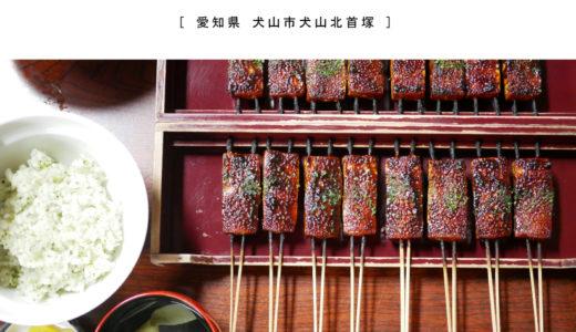 【犬山市】菜めしでんがく松野屋・犬山名物の豆腐田楽の人気店で定食ランチ!明治創業の老舗