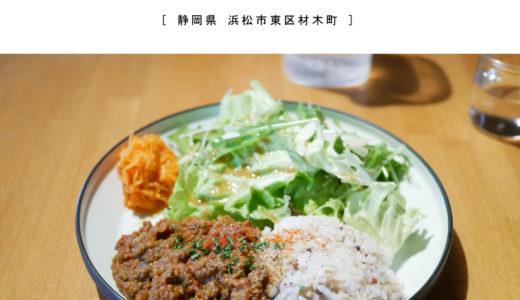 【浜松市】style casa(スタイル カーサ)遊べるカフェでキーマカレーランチ!キッズスペース・雑貨・北欧インテリア
