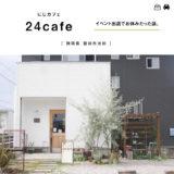 【磐田市】24cafe(にじカフェ)行ってみたらイベント出店でお休みだった話。鴨江アートセンター
