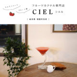 【瑞穂市】フルーツカクテル専門店CIEL(シエル)フルーツまるごとの果肉感にハマる!ノンアル・アルコールどっちも美味しいBAR♪