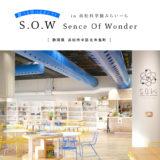 S.O.W(Sence Of Wonder) 浜松科学館みらいーら 浜松駅 浜松カフェ 読書 テイクアウト キッズスペース