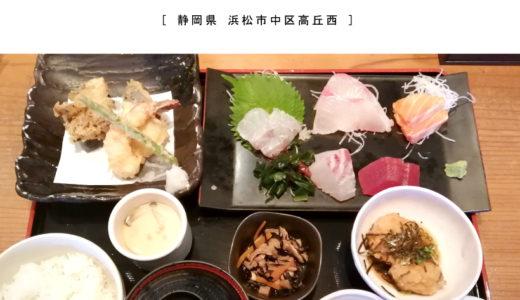 【浜松市】和食処あつみのランチ定食がボリューム満点リーズナブル!人気店