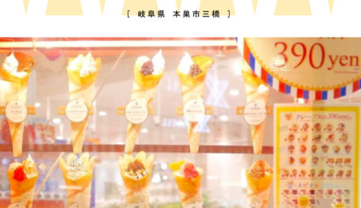 【本巣市】クレープおじさん・全品390円!タピオカ250円〜!inモレラ岐阜