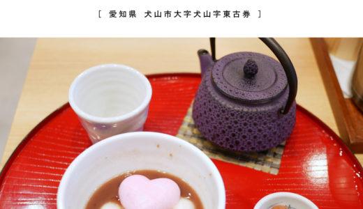【犬山市】本町茶寮(ほんまちさりょう)老舗の古民家カフェ!和スイーツや田楽が人気・テイクアウトOK
