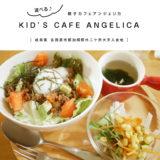 【各務原市】 KID'S CAFE ANGELICA(親子カフェアンジェリカ)たっぷり遊べるキッズルーム・座敷で安心!離乳食・子供食有り