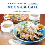 MOON-GA CAFE(ムーンガカフェ)各務原市カフェ 韓国料理 キンパッ クリスピーチキン 岐阜ランチ モーニング
