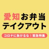 愛知テイクアウト&お弁当情報【コロナに負けるな!緊急特集】