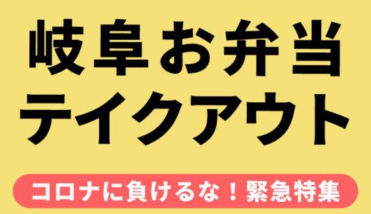 岐阜テイクアウト&お弁当情報【コロナに負けるな!緊急特集】