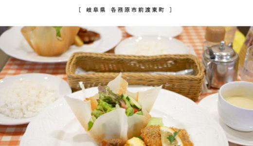 【各務原市】ヴァンドール柴園(シエン)で優雅なカフェランチ!肉魚の2種盛り合わせ♪