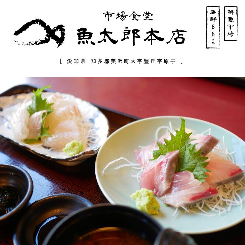 魚太郎 本店 知多郡美浜町 刺身 海鮮ランチ 市場