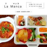 La Manca(ラ・マンカ)各務原市 岐阜カフェ イタリアン テイクアウト岐阜