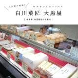 【加茂郡白川町】白川菓匠 大黒屋・白川茶ロールが美味しい!和洋ラインナップ・変わり種あり!