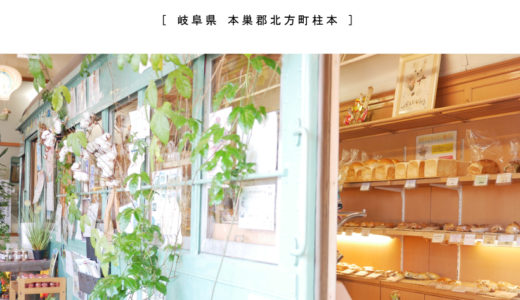 【本巣郡北方町】歩絵夢(ぽえむ)おもしろい!パン屋さんの中に電車が!?リーズナブル・イートイン有り