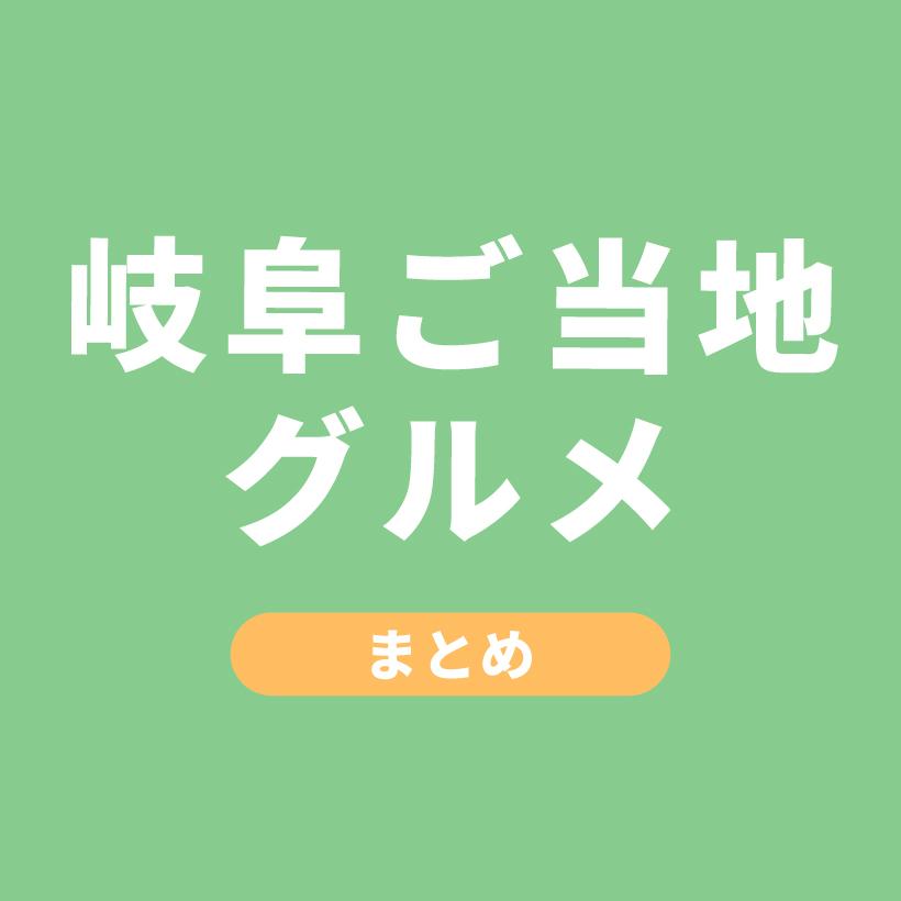 岐阜ご当地グルメ 人気 有名 特集 まとめ記事