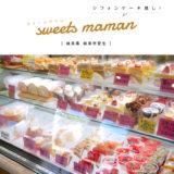 sweets maman(スイーツママン)岐阜カフェ ケーキ屋さん シフォンケーキ ガトーショコラ
