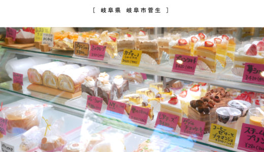 【岐阜市】sweets maman(スイーツママン)ケーキ屋さん・まんまるミニシフォンケーキがお土産にGOOD♪