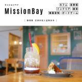 MissionBay(ミッションベイ)静岡カフェ 沼津市 カフェ 雑貨 スイーツ