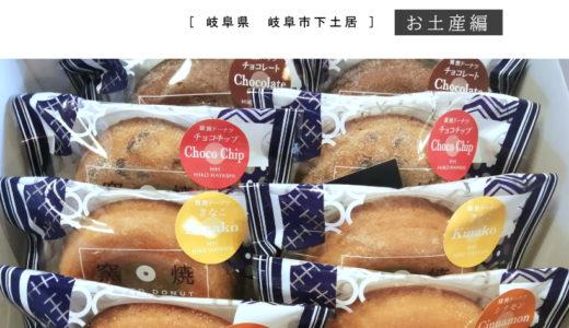 【お土産編:岐阜市】HIKOHAYASHI(ヒコハヤシ)『窯焼ドーナツBOX』ふわふわドーナツが美味しい!