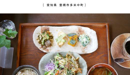 【豊橋市】カフェ豆茶(まめちゃ)・無農薬玄米ごはんと優しい調味料のオーガニックランチ♪低カロリー体に優しい。