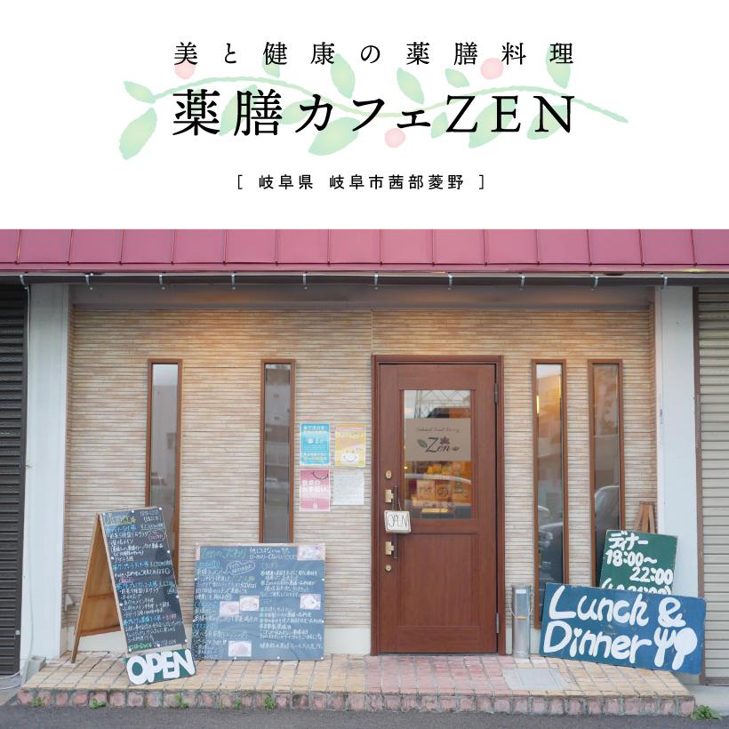薬膳カフェ ZEN 岐阜カフェ 茜部 健康 そば粉