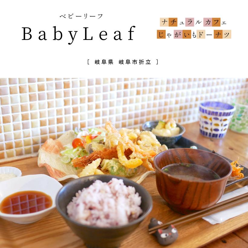 BabyLeaf(ベビーリーフ) 岐阜カフェ 岐阜ランチ ナチュラル じゃがいもドーナツ エビフライ