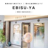 【熱海市】EBISU-YA・食べ歩き映えするならコレ! 『巨大!まるごと1匹使用する金目鯛せんべい』