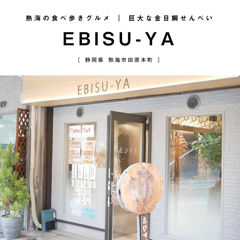 EBISU-YA えびせん 熱海カフェ 熱海テイクアウト 食べ歩き 金目鯛 せんべい