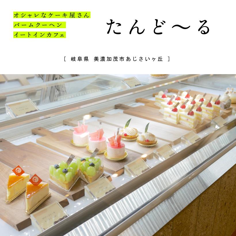 たんど~る 美濃加茂市 岐阜カフェ ケーキ屋さん イートイン